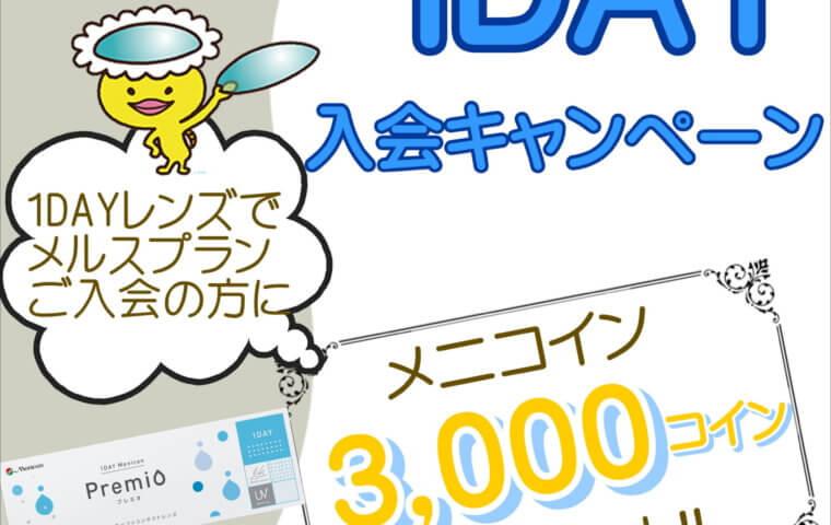 アイキャッチ:2月のクーポン☆お得な代引きキャンペーンのお知らせ☆彡 }