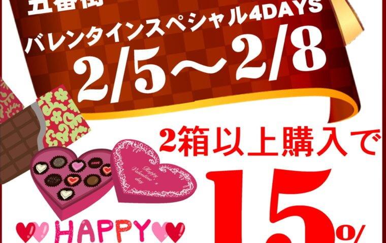 アイキャッチ:シティコンタクト バレンタインスペシャル4Days☆☆}