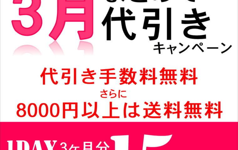 アイキャッチ:3月のクーポン☆お得な代引きキャンペーンのお知らせ☆彡 }