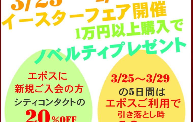 アイキャッチ:3/25(木)~4/11(日)イースターフェア開催☆彡}