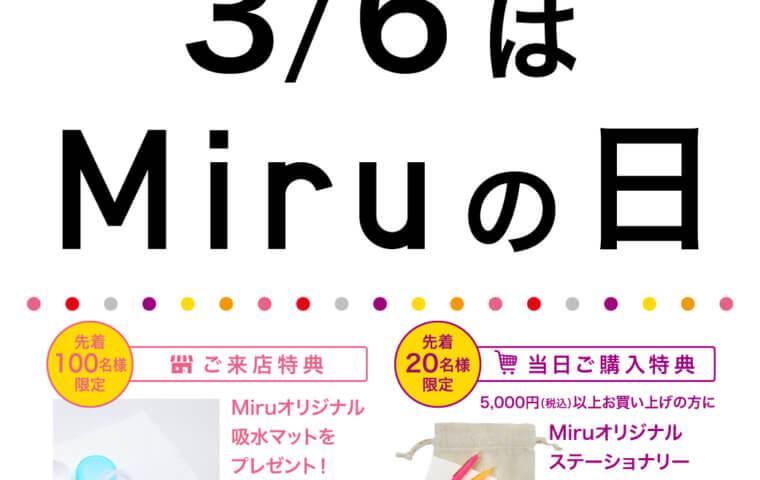 アイキャッチ:【3/6はMiruの日】ご来店の方にノベルティをプレゼント♡3/6はシティコンタクトへ♪}