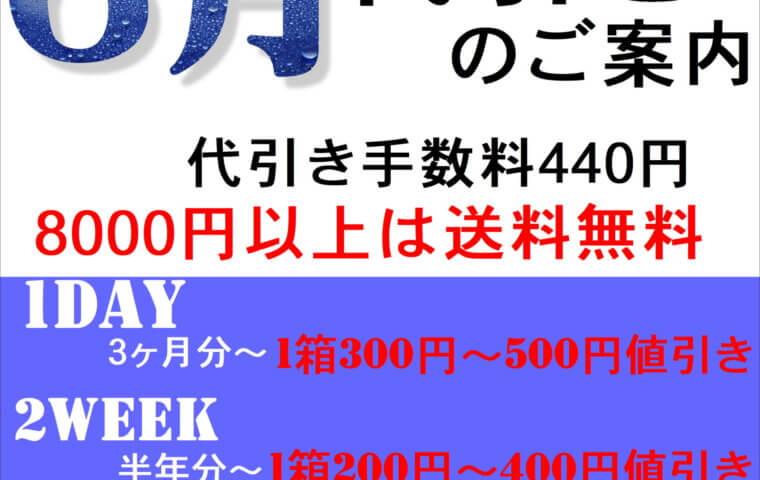 アイキャッチ:6月のお得なキャンペーンのご案内♪}