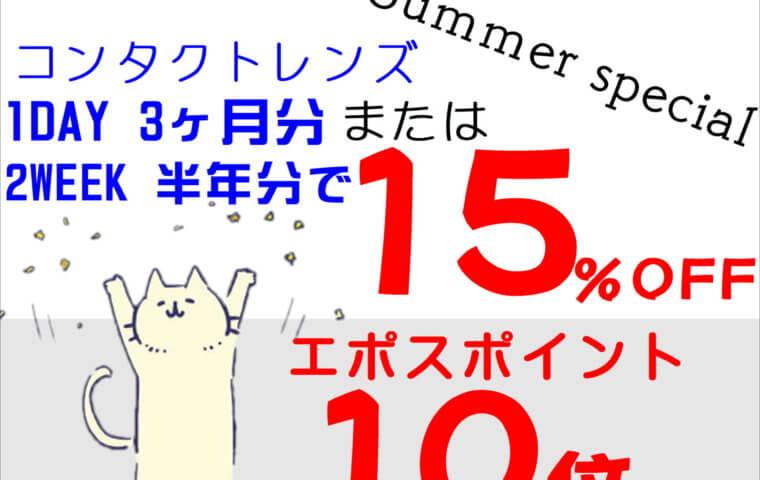 アイキャッチ:Summer special 10DAYS★★}