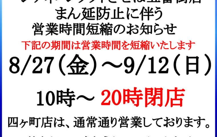 アイキャッチ:【重要】シティコンタクトさせぼ五番街店 営業時間短縮のお知らせ}