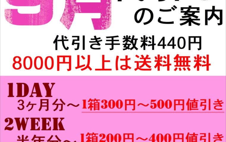 アイキャッチ:9月のお得情報♪}