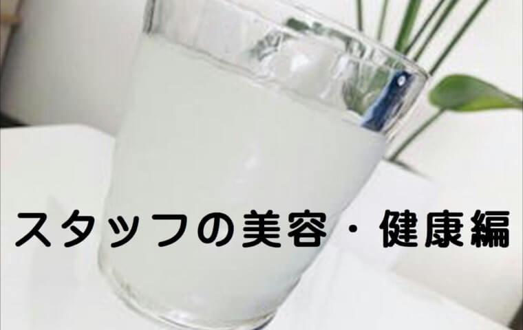 アイキャッチ:スタッフ ブログ ~スタッフの美容と健康編~}