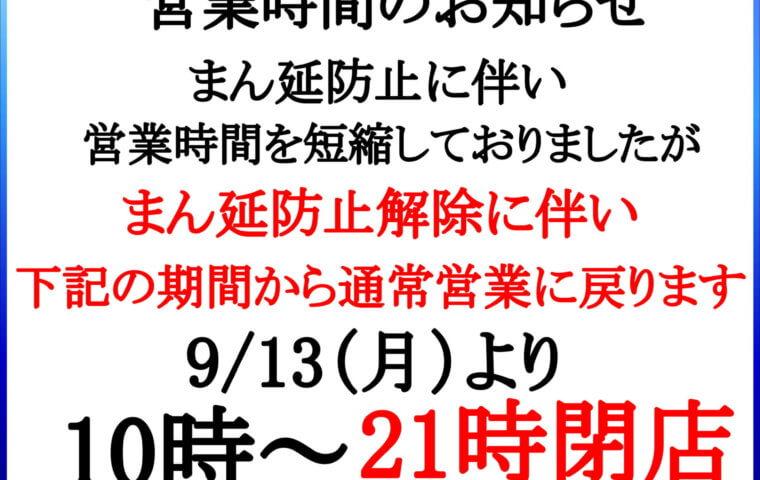 アイキャッチ:【シティコンタクト】9/13~通常営業に戻ります☆}