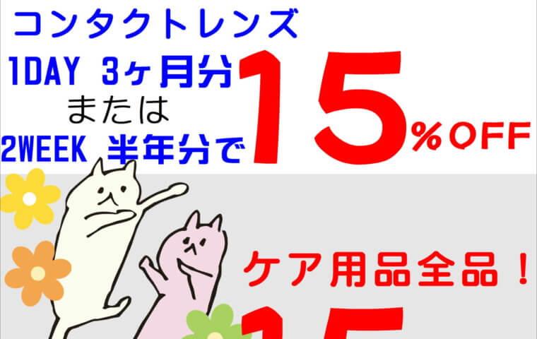 アイキャッチ:ハッピーオータムフェスティバル☆彡}