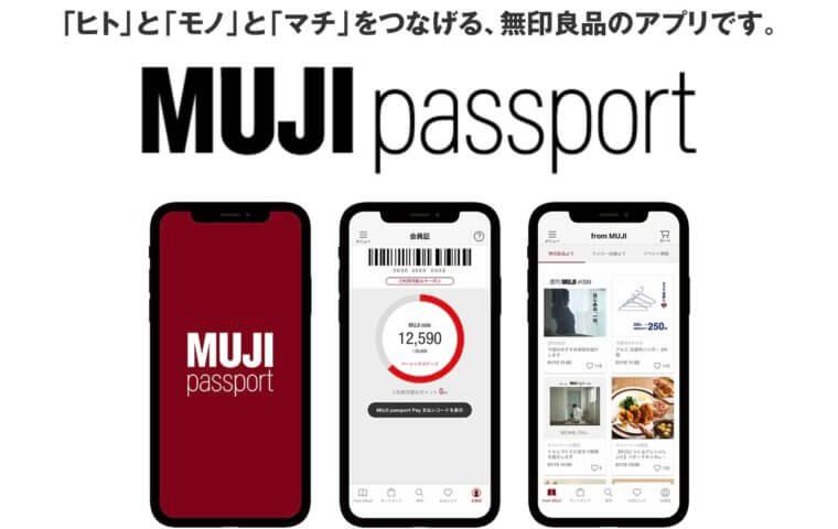 アイキャッチ:MUJI passportのご紹介}