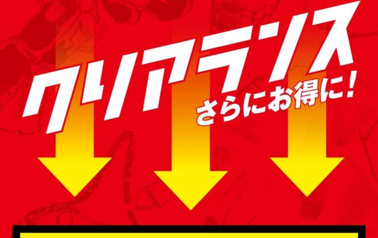 アイキャッチ:X-SELL★夏のクリアランスセール♪