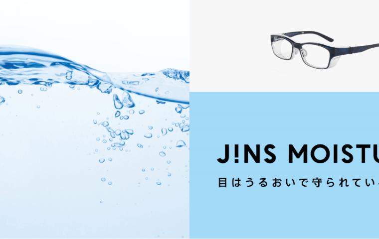 アイキャッチ:乾燥から目を守る、保湿メガネ「JINS MOISTURE」 11/14(木)リニューアル発売!