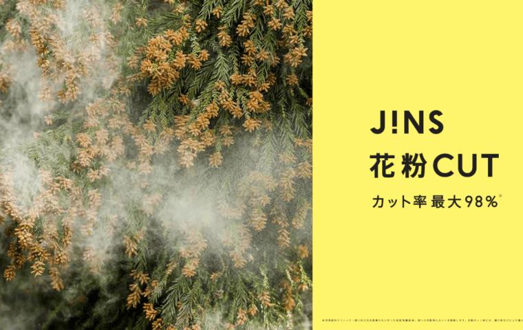 アイキャッチ:JINS花粉CUT 1/16(木)より発売開始!
