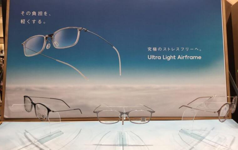 アイキャッチ:【新作】Ultra Light Airframeシリーズ好評発売中!}