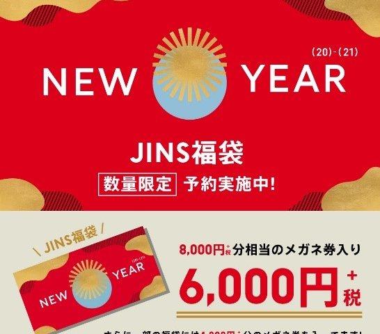 アイキャッチ:2021年JINS福袋、予約受付中!}