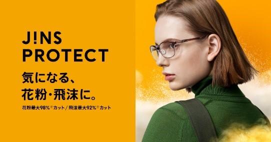 アイキャッチ:JINS PROTECT発売!}