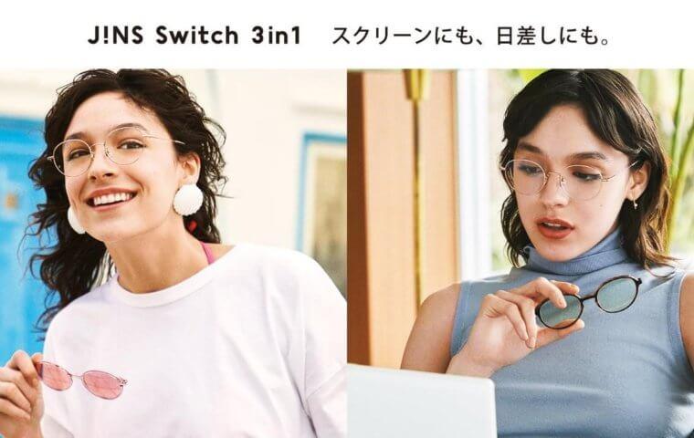 アイキャッチ:JINSから3in1に進化した新「JINS Switch」が発売!}