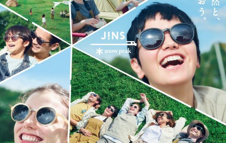 アイキャッチ:JINS×Snow Peakのサングラスが発売!}