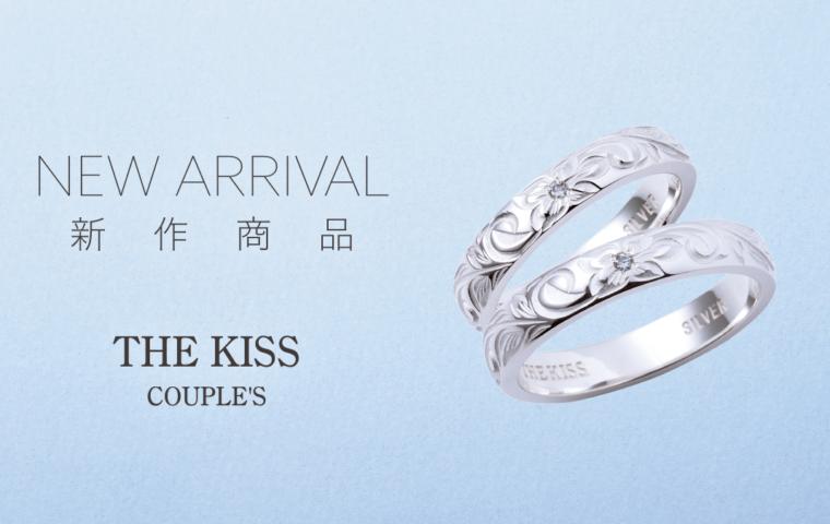 アイキャッチ:7/18(土)発売 《THE KISS COUPLE'S》新作ペアリング}