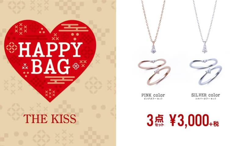 アイキャッチ:【2021 THE KISS HAPPYBAG】 2021年1月1日(金)発売}