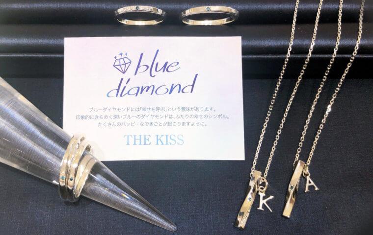 アイキャッチ:【THE KISS】新作ブルーダイヤペアネックレス・ペアリングのご紹介}