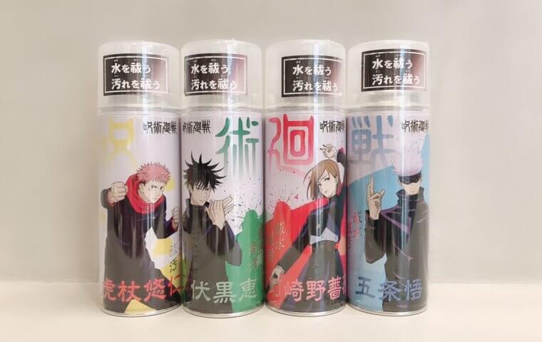 アイキャッチ:NEW ~『 呪術廻戦 WATER PLOOF (防水スプレー) 』 ~}
