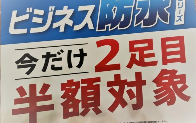 アイキャッチ:★ 2足でお得!ビジネスシューズ ★}