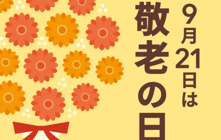 アイキャッチ:9/21は敬老の日}