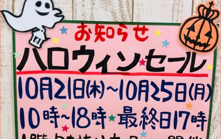 アイキャッチ:★お知らせ★}