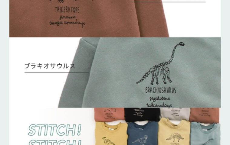 アイキャッチ:★恐竜トレーナー入荷☆}