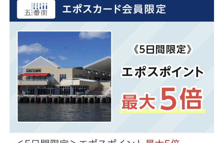 アイキャッチ:五番街の日 SPECIAL5DAYS エポスポイント5倍!}