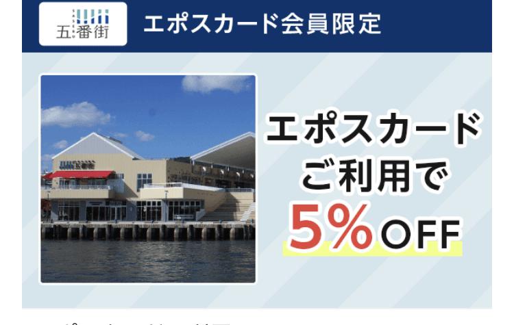 アイキャッチ:五番街の日! エポスカード利用で5%OFF!}