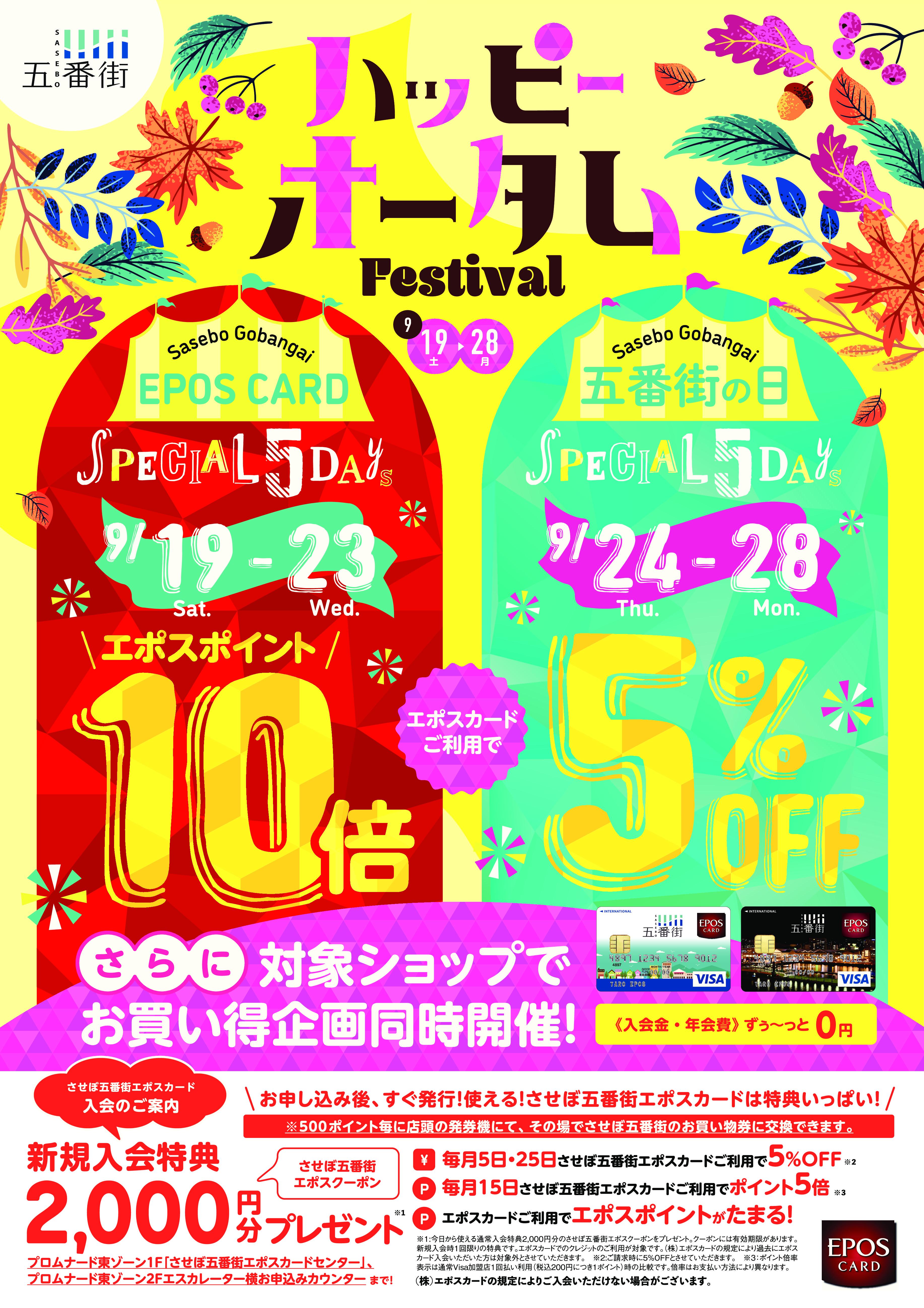 アイキャッチ:五番街の日 SPECIAL 5DAYS!!エポスカードご利用で5%OFF!}