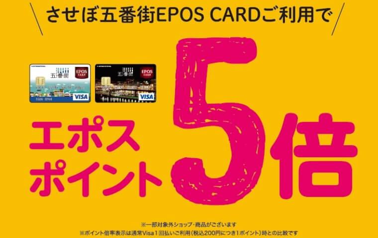 アイキャッチ:毎月15日は五番街の日 エポスカードご利用でポイント5倍!}