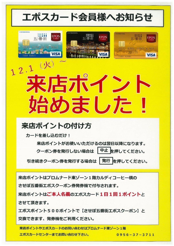 エポスカードの来店ポイントが12月1日(火)よりスタート!