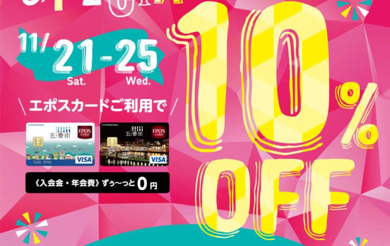 アイキャッチ:五番街の日 SPECIAL 5DAYS!エポスカ!ードご利用で10%OFF!}
