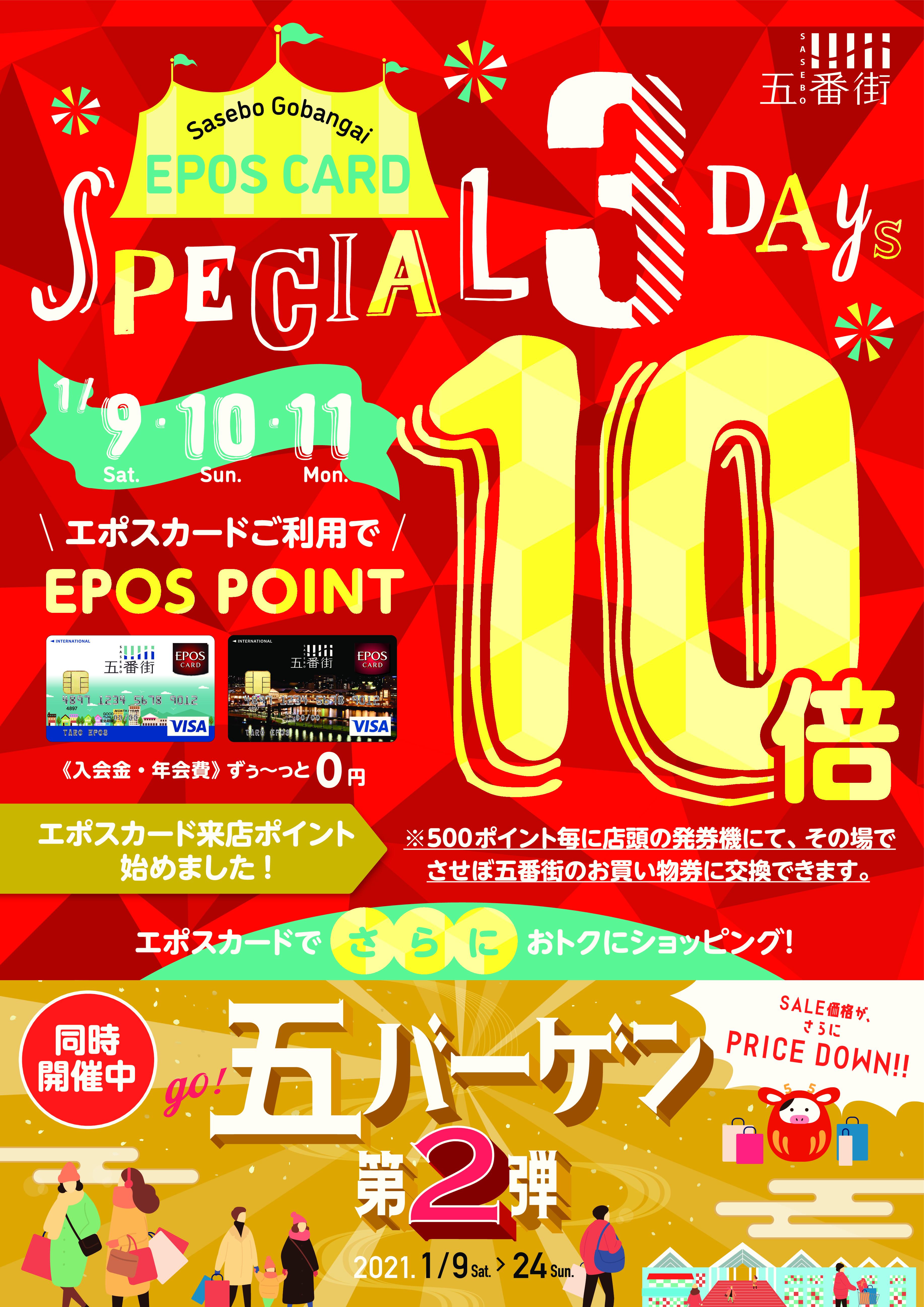 アイキャッチ:五番街の日 SPECIAL 3DAYS!! エポスカードのご利用でポイント10倍!}