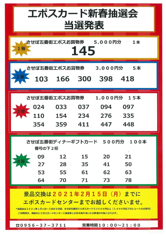 アイキャッチ:【エポスカード新春抽選会】当選発表}