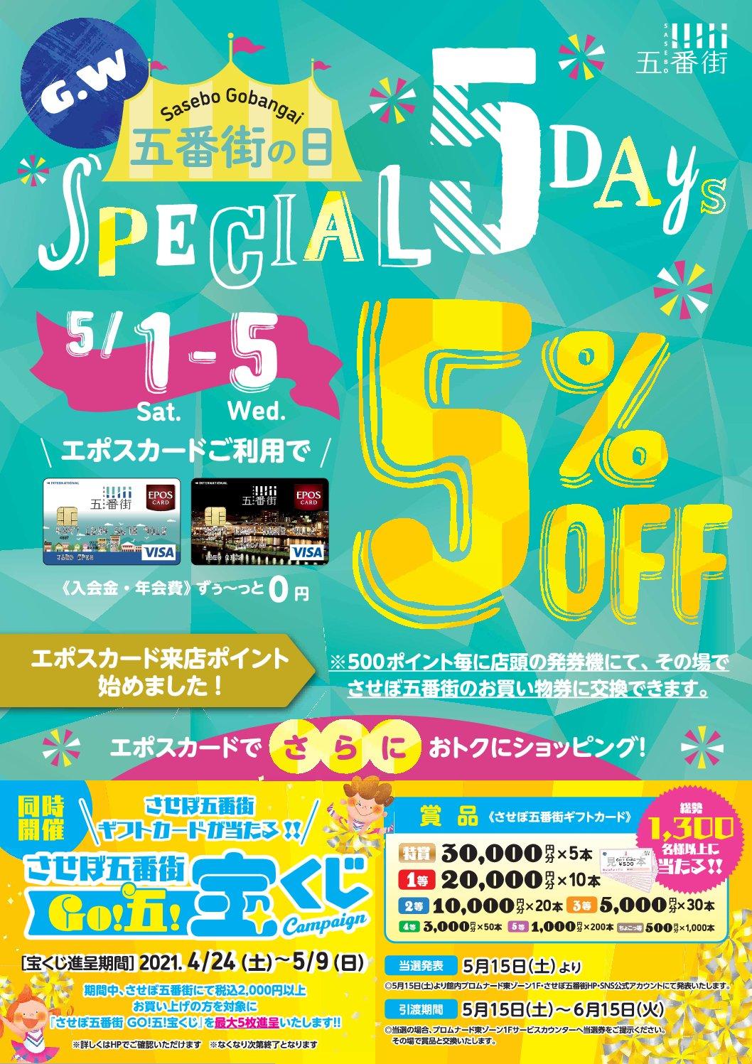 アイキャッチ:五番街の日 GW SPECIAL 5DAYS!! エポスカードのご利用5%OFF}