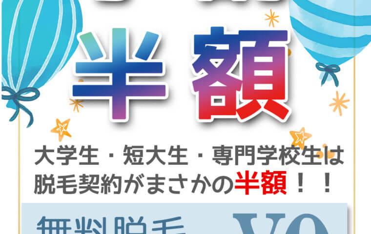 アイキャッチ:脱毛♪50%OFF}