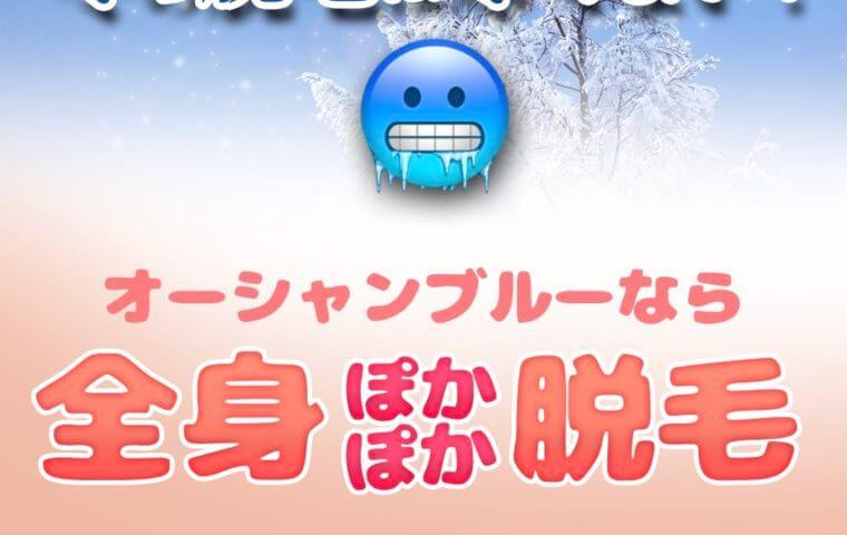 アイキャッチ:オーシャンブルーのあったか脱毛!}