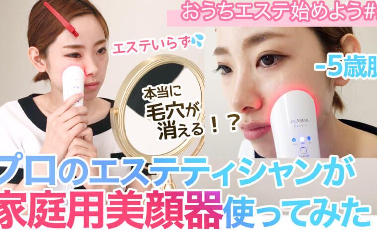 アイキャッチ:大人気スキンケアフェイシャルとおなじものがおうちでできる??}