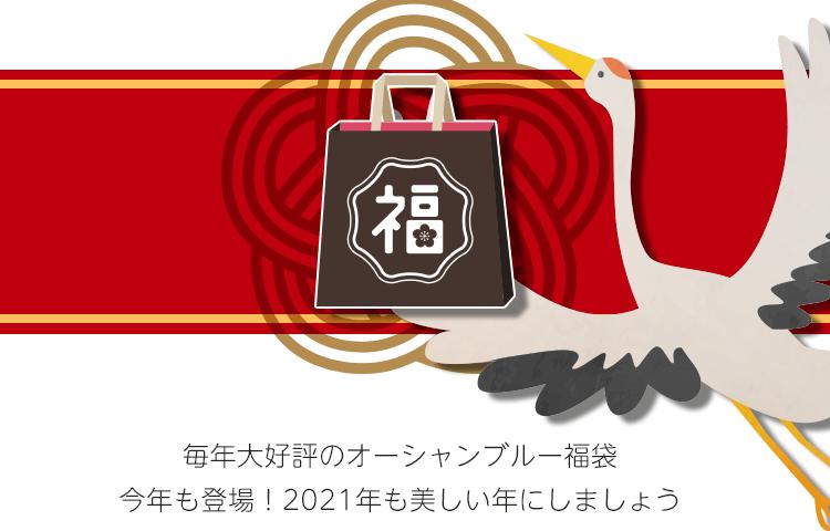 アイキャッチ:脱毛&フェイシャル福袋2021ご予約開始!}