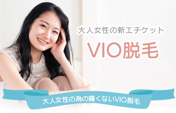"""アイキャッチ:大人女性の新常識""""VIO脱毛""""でスッキリ清潔}"""