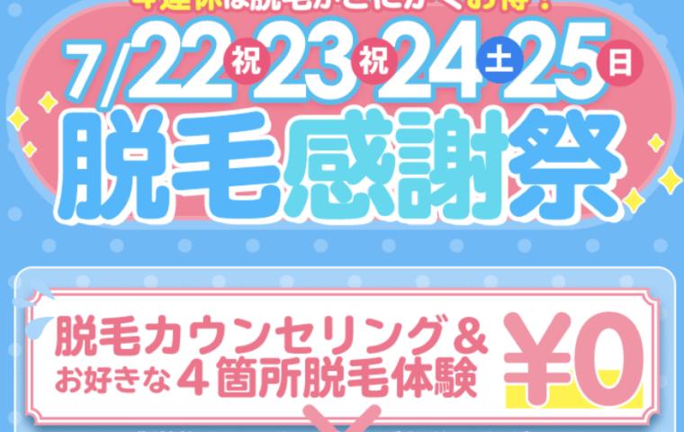 アイキャッチ:【本日最終日】2枠空いてます❗️4連休は脱毛がお得!}