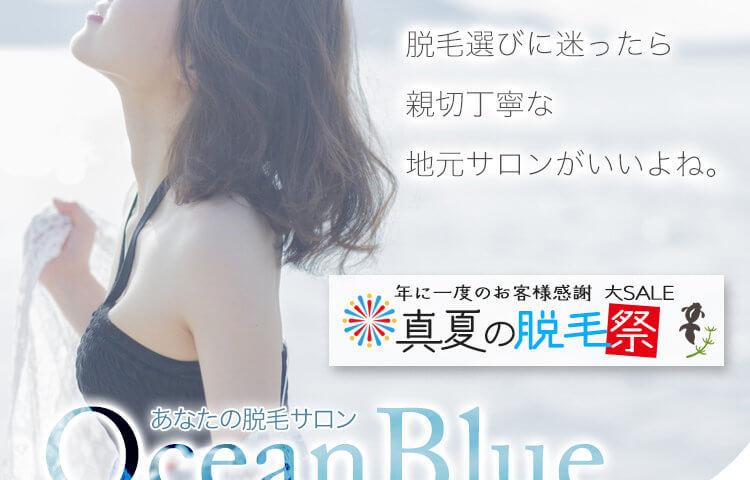 アイキャッチ:脱毛祭 延長決定!7/30まで}