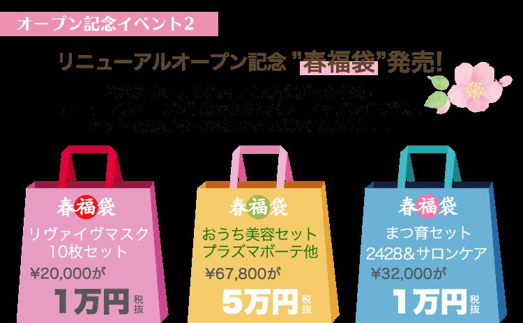 アイキャッチ:お得すぎる!春福袋販売決定!3/14〜}