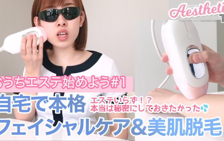 アイキャッチ:おうち美容始めましょう!}