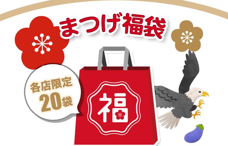アイキャッチ:2021まつげ福袋 ご予約開始}