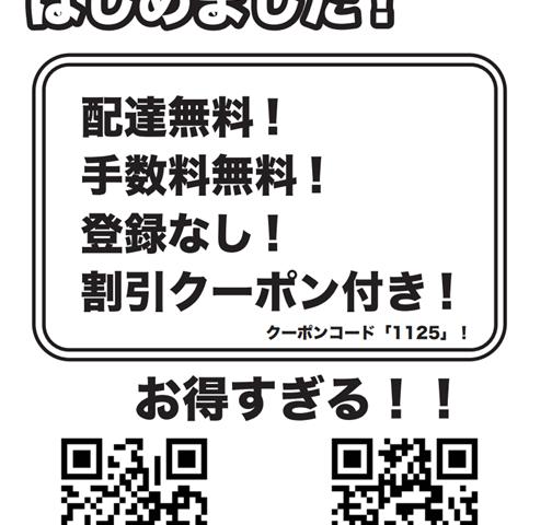 アイキャッチ:ネット注文スタート!!