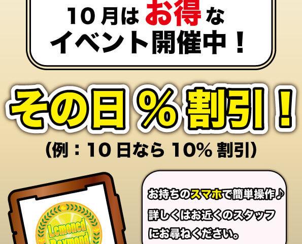 アイキャッチ:お得すぎる!!~その日%割引~}